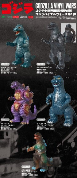 Godzilla Bullmark Style figure by Toho Co., Ltd, produced by M1Go. Detail view.