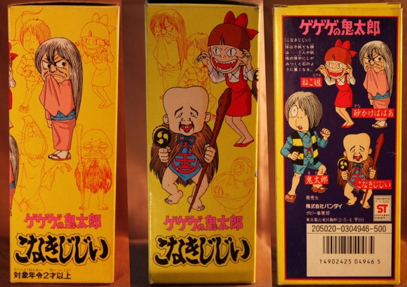 Konaki jiji (こなきじじい) figure by Shigeru Mizuki, produced by Bandai. Packaging.