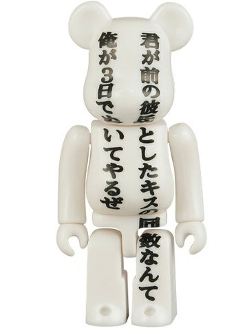 Uotake Poetry Be@rbrick 100% - 「空にたよるな」 Poetry 3 figure by Sandaimeuotakehamadashigeo, produced by Medicom Toy. Front view.