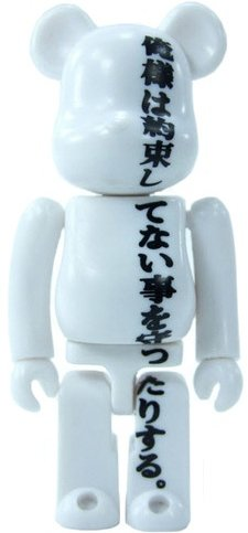 Uotake Poetry - Secret Artist Be@rbrick Series 14 figure by Sandaimeuotakehamadashigeo, produced by Medicom Toy. Front view.